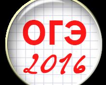 ОГЭ 2016