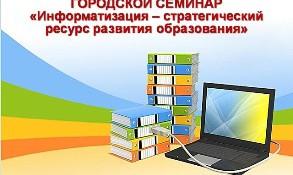 seminar290816